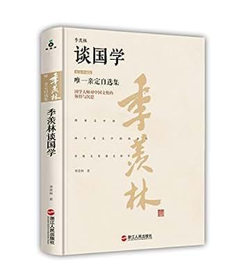 季羡林谈国学.pdf