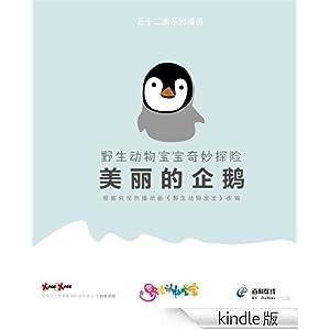 简单折企鹅步骤图