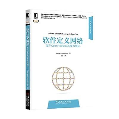软件定义网络:基于OpenFlow的SDN技术揭秘.pdf