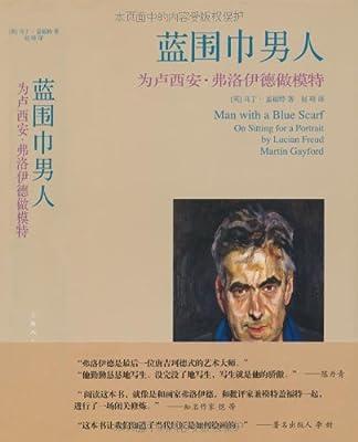 蓝围巾男人:为卢西安•弗洛伊德做模特.pdf