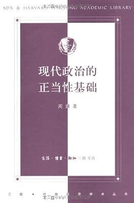 现代政治的正当性基础.pdf