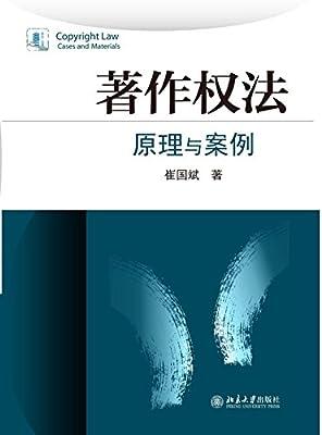 著作权法:原理与案例.pdf