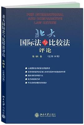北大国际法与比较法评论.pdf