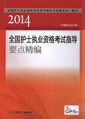 人卫2014全国护士执业资格考试指导用书 要点精编 附赠考试大纲 人民卫生出版.pdf