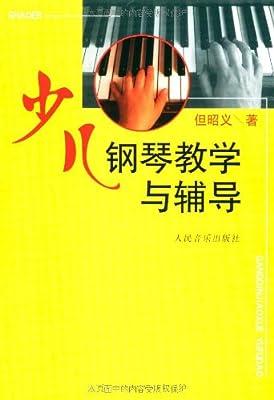 少儿钢琴教学与辅导.pdf