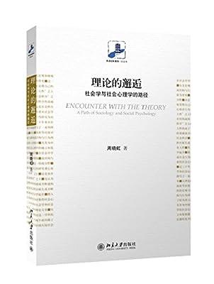 理论的邂逅:社会学与社会心理学的路径.pdf