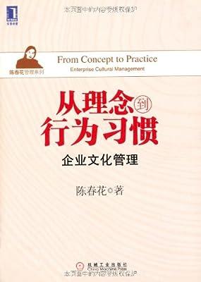从理念到行为习惯:企业文化管理.pdf