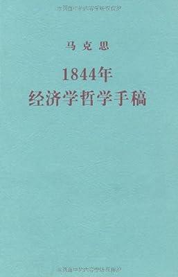 1844年经济学哲学手稿.pdf