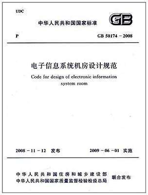 中华人民共和国国家标准:电子信息系统机房设计规范.pdf