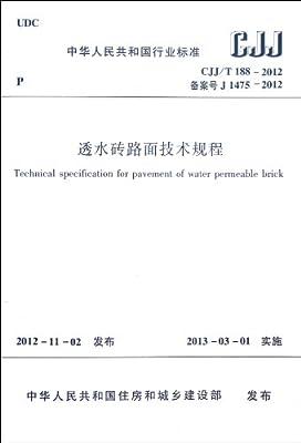 中华人民共和国行业标准:透水砖路面技术规程.pdf