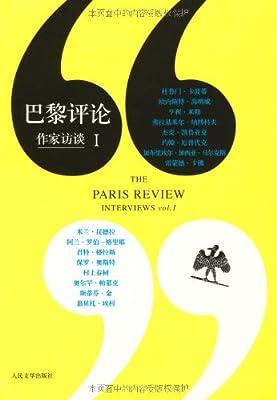 巴黎评论:作家访谈1.pdf