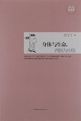 身体与生命,西医与中医.pdf