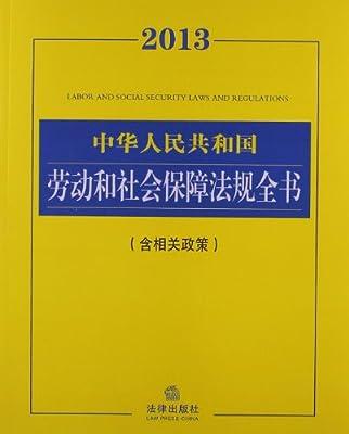 法律法规全书系列:中华人民共和国劳动和社会保障法规全书.pdf