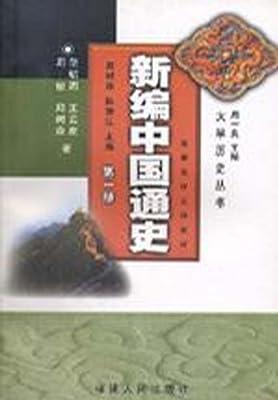 高等院校文科教材:新编中国通史.pdf