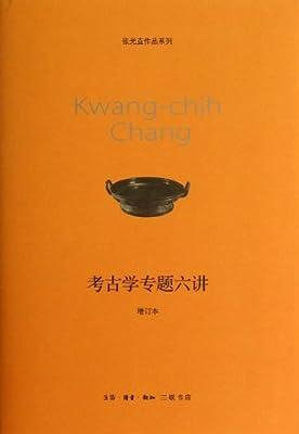 张光直作品系列:考古学专题六讲.pdf