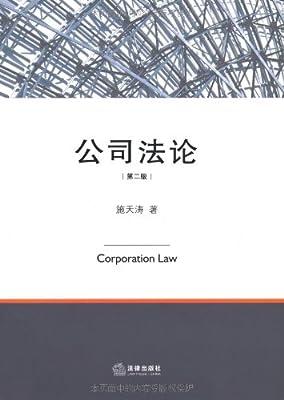 公司法论.pdf
