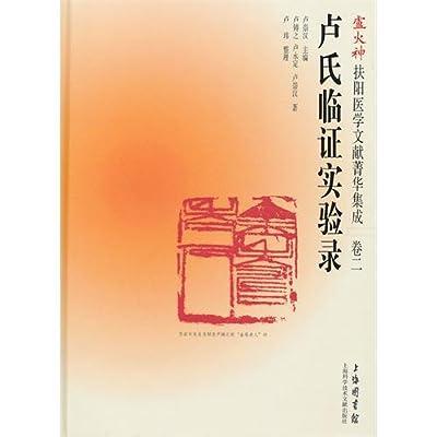 卢火神扶阳医学文献菁华集成:卢氏临床证实录.pdf