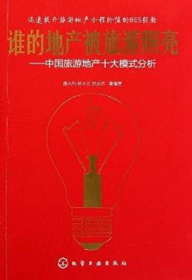谁的地产被旅游照亮:中国旅游地产十大模式分析.pdf