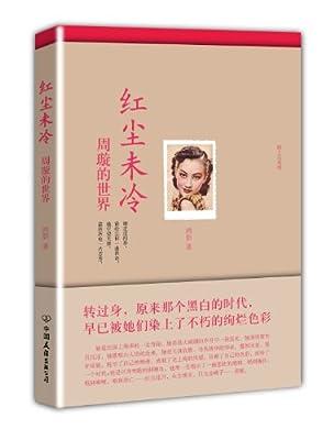 红尘未冷:周璇的世界.pdf