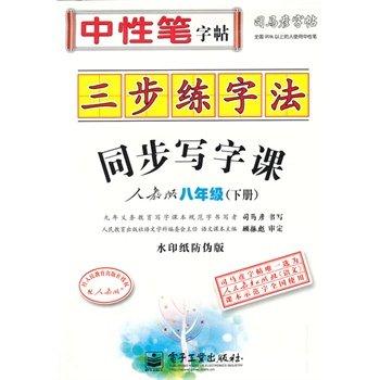 八年级-人教版-三步练字法-同步写字课-司马彦字帖-水印纸防伪版.pdf