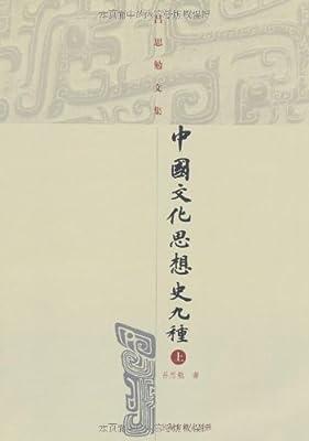 中国文化思想史九种.pdf