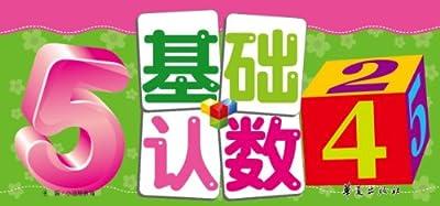 小熊益智翻翻卡:基础认数.pdf