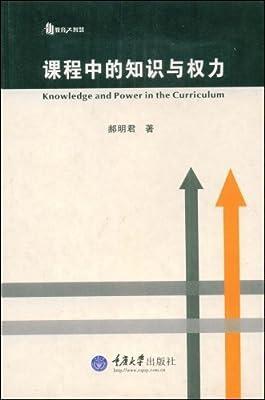 课程中的知识与权力.pdf