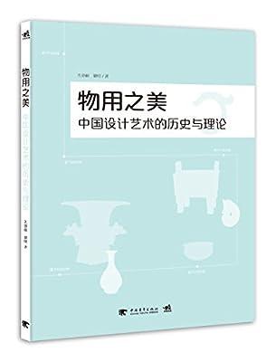 物用之美:中国设计艺术的历史与理论.pdf