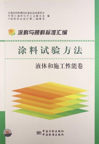 涂料与颜料标准汇编:涂料试验方法液体和施工性能卷-图片