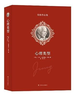 荣格作品集:心理类型.pdf