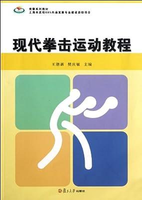 现代拳击运动教程.pdf