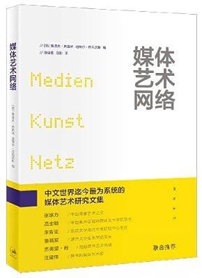 媒体艺术网络.pdf