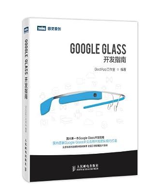 Google Glass开发指南.pdf