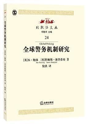 比较法文丛24:全球警务机制研究.pdf