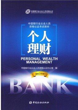 2013年银行从业人员资格考试指定教材 个人理财 2010年版.pdf