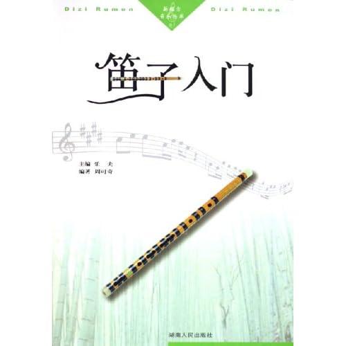 吹笛子口型,吹笛子,吹笛子 卡通(第3页)_点力图库