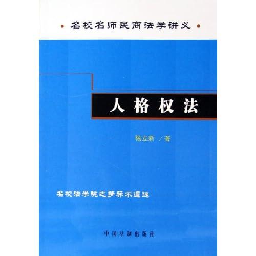 人格权法(名校名师民商法学讲义)