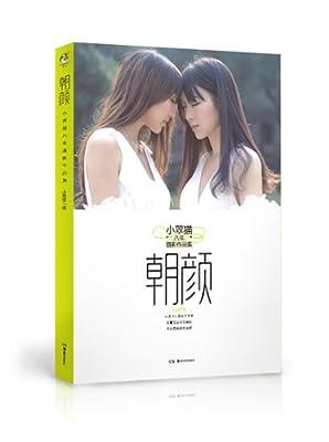 朝颜.pdf