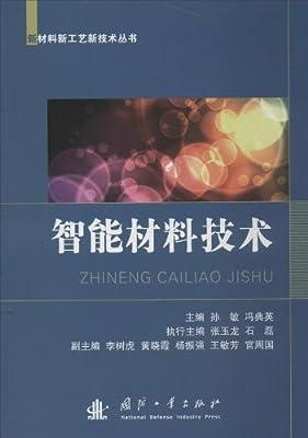 新材料新工艺新技术丛书:智能材料技术.pdf