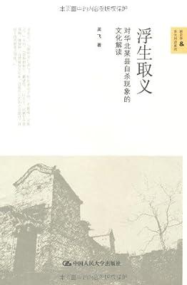 浮生取义:对华北某县自杀现象的文化解读.pdf