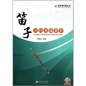 初学最简单的笛谱-笛子入门基础教程 -点石简介  笛子入门基础教程