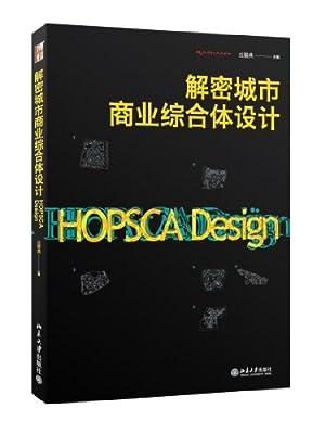 解密城市商业综合体设计.pdf