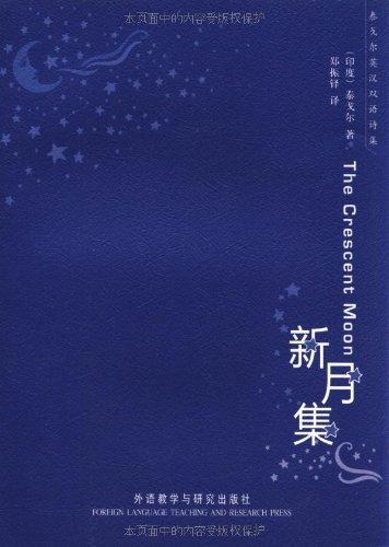 泰戈尔英汉双语诗集 新月集