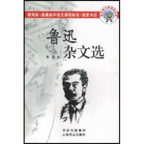 鲁迅杂文选 世纪语文新课标必读