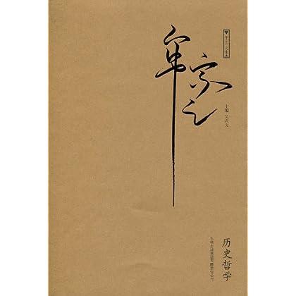 促销图书 历史哲学 牟宗三. 著 9787546330327