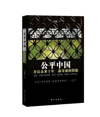 公平中国:开启未来十年新奇迹的钥匙.pdf