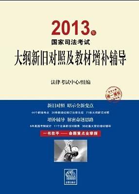 现货 2013年国家司法考试大纲新旧对照及教材增补辅导.pdf