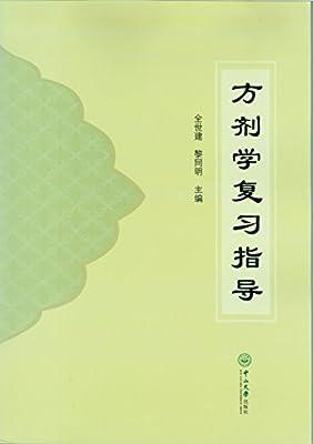 方剂学复习指导.pdf
