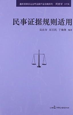 民事证据规则适用.pdf