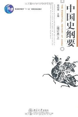 中国史纲要.pdf